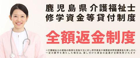 鹿児島県介護福祉士修学資金等貸付制度